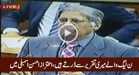 PMLN Members Are Afraid of My Speech - Aitzaz Ahsan in National Assembly