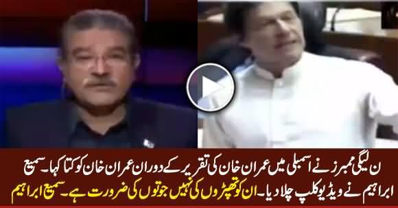 PMLN Members Called Imran Khan