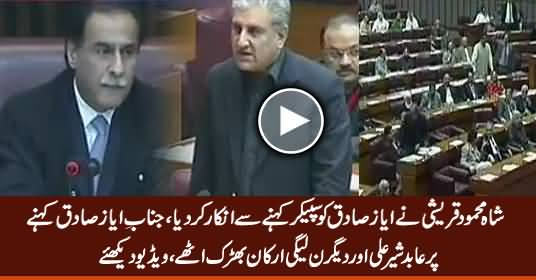 PMLN Members Got Angry When Shah Mehmood Qureshi Calls Speaker As