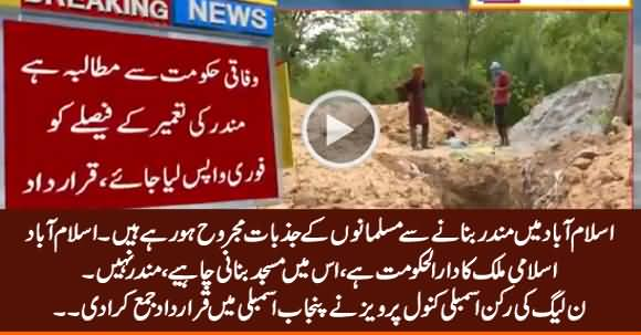 PMLN Member Submit Resolution in Punjab Assembly Against Construction of Hindu Temple