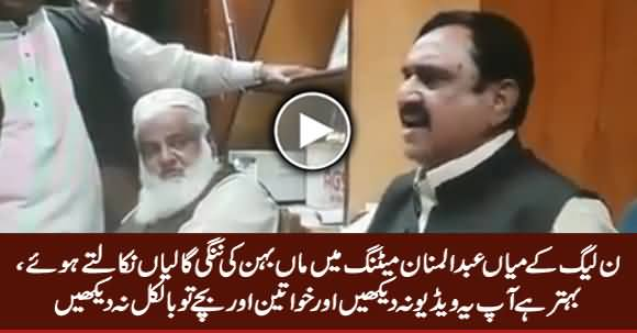 PMLN Mian Abdul Mannan Abusing in A Meeting, (PG 18+)