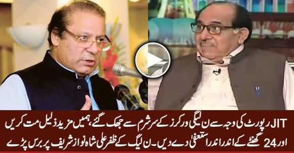 PMLN Minister Zafar Ali Shah Blasts On Nawaz Sharif & Asks Him To Resign