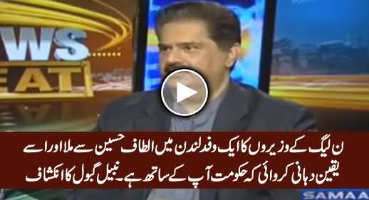 PMLN Ministers Met Altaf Hussain in London & Assured That Govt Is With Him - Nabil Gabol
