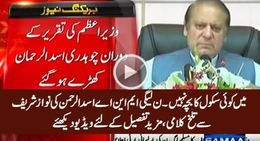 PMLN MNA Chaudhry Asad ur Rehman Exchanged Harsh Words With Nawaz Sharif