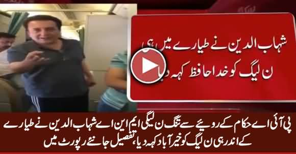 PMLN MNA Says Goodbye to PMLN During Flight Due to The Bad Behaviour of PIA Staff