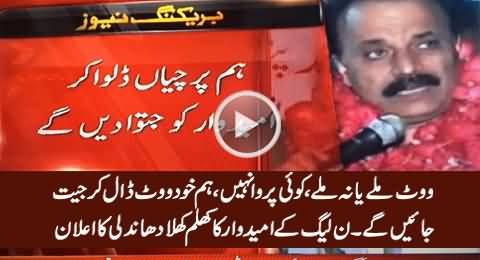 PMLN MPA Announces To Use Every Tactic to Make His Candidate Succesful