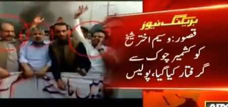 PMLN MPA Arrested for Taking Out Anti Judiciary Protest