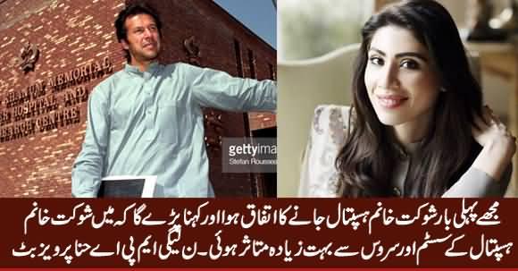 PMLN MPA Hina Pervez Butt Highly Praised Shaukat Khanum Hospital System & Service