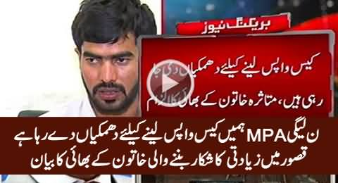 PMLN MPA Pressurizing Us to Take Back Our Case - Kasur Scandal Victim's Brother