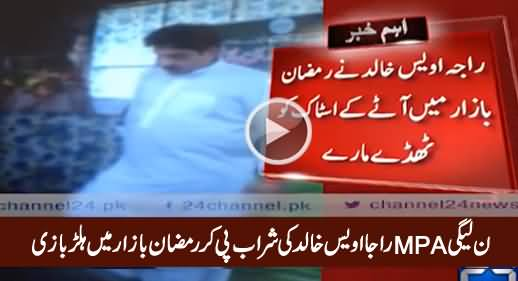 PMLN MPA Raja Awais Khalid Stormed Into Ramzan Bazar While Being Drunk