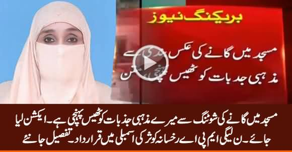 PMLN MPA Rukhsana Kosar's Resolution in Assembly Against Song Shooting in Mosque