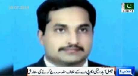 PMLN MPA Shoaib Idrees Attack on Police Station: Inquiry Committee Recommends to Register Case Against him