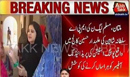 PMLN MPA Sultana Shaheen Caught Harrassing Presiding Officer in NA-149 By Election