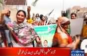 PMLN Multan Women Dancing to Celebrate Azad Kashmir Election Win