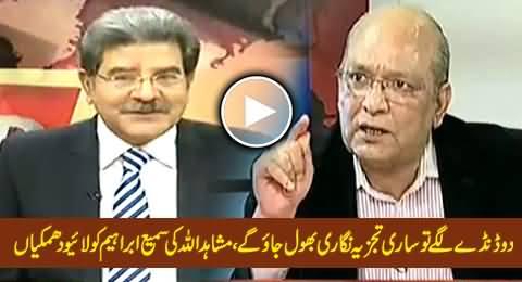 PMLN Mushahid Ullah Khan Threatening Anchor Sami Ibrahim in Live Program