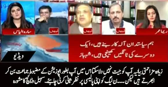 PMLN Must Change Their Policy of Confrontation - Sohail Waraich Advises Maryam And Nawaz Sharif
