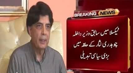 PMLN Ne Ch Nisar Kay Halkay se kis ko ticket De Diya ?
