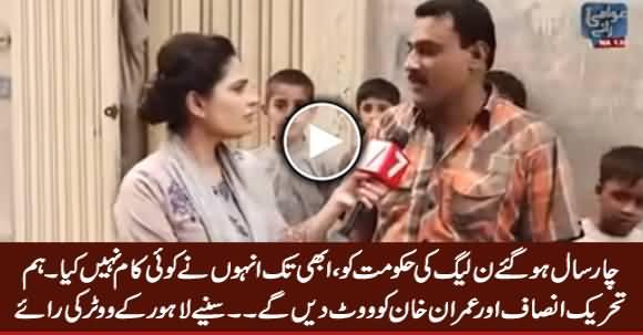 PMLN Ne Koi Kaam Nahi Kia, Hum Imran Khan Ko Vote Dein Ge - Voter From Lahore
