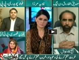 PMLN Ne Tu Aap Ko Chaprasi Bhi Nahi Banaya - Fawad Chaudhary Insults Siddiqui ul Farooq