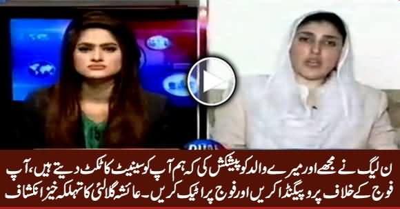 PMLN Offered Me Senate Ticket & Asked Me To Attack on Army - Ayesha Gulalai's Shocking Revelation