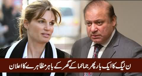 PMLN Once Again Going To Protest In Front of Jemima's House in UK