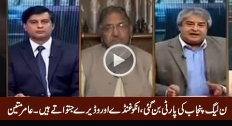 PMLN Panjab Ki Party Ban Gayi He, Un ko Ghunde Jitwa Rahe Hain - Amir Mateen