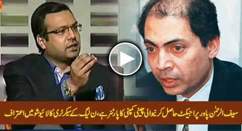 PMLN Parliamentary Secretary Admits Saif-ur-Rehman Involvement in Chinese Power Projects