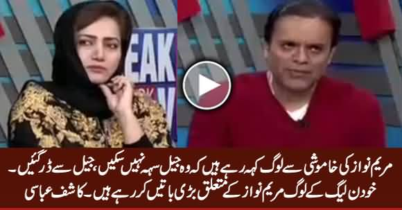 PMLN People Talking Against Maryam Nawaz on Her Silence After Coming Out of Jail - Kashif Abbasi