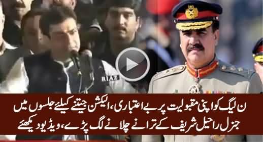 PMLN Playing General Raheel Sharif's Songs in Their Jalsas, Exclusive Video