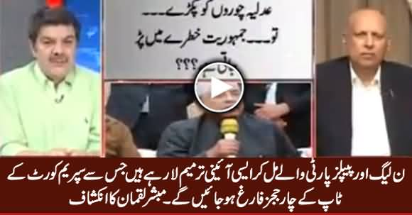 PMLN & PPP Are Going to Make Constitutional Amendments Against Judges - Mubashir Lucman