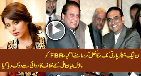 PMLN, PPP Muk Muka: FBR Stopped From Taking Action Against Model Ayyan Ali