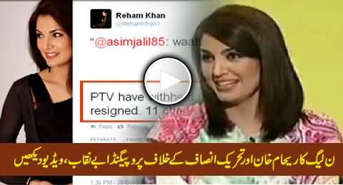 PMLN Propaganda Exposed Against Reham Khan and PTI Regarding 11 Cheques