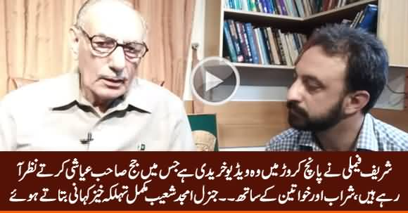 PMLN Purchased A Secret Vidoe of Judge @ 5 Crore Rs. - Gen. Amjad Shoaib Reveals Shocking Story