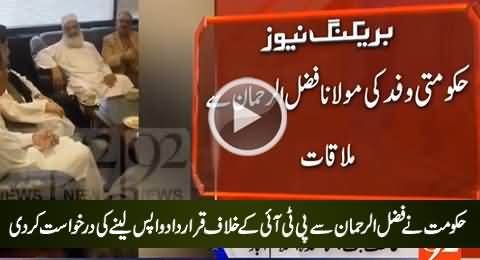 PMLN Requests Fazal-ur-Rehman To Take Back Resolution Against PTI