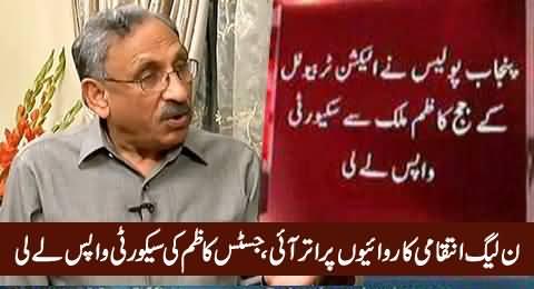 PMLN Revenge: Punjab Govt Withdraws the Security of Justice (R) Kazim Malik