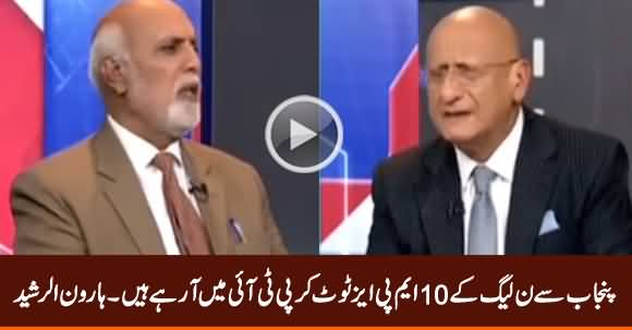PMLN's 10 MPAs From Punjab Are Going To Join PTI - Haroon Rasheed
