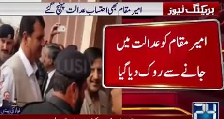PMLN's Ameer Muqam Stopped From Entering NAB Court