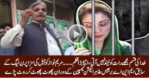 PMLN's Barjees Tahir Started Crying During Election Campaign On Maryam Nawaz's Conviction