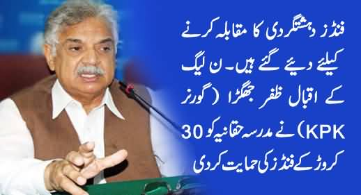 PMLN's Iqbal Zafar Jhagra (Governor KP) Supports Funding To Madrassa Haqania By KP Govt