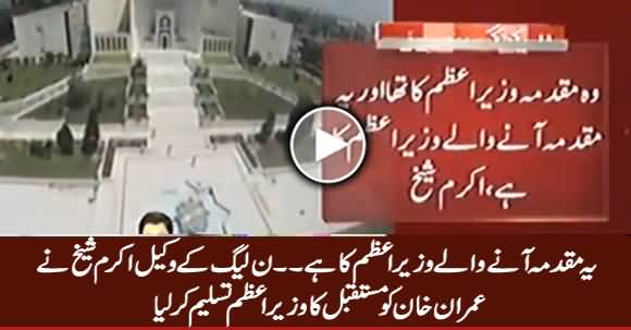PMLN's Lawyer Akram Sheikh Admits That Imran Khan Is The Future Prime Minister of Pakistan