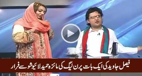 PMLN's Maiza Hameed Got Hyper on Faisal Javed & Ran Away From Live Show