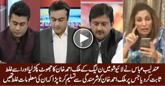PMLN's Malik Ahmed Khan Gets Embarrased by Andleeb Abbass in Live Show