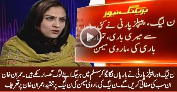 PMLN's Marvi Memon Bashes PMLN And PPP, Praises Imran Khan