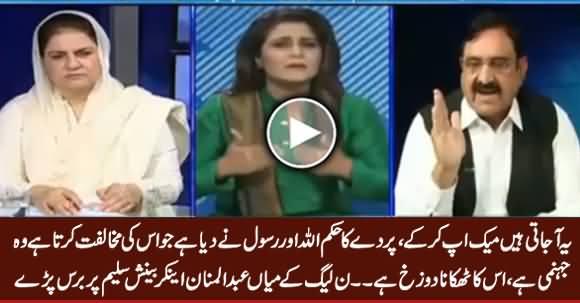 PMLN's Mian Abdul Mannan Blasts on Female Anchor Benish Saleem on Hijab Issue