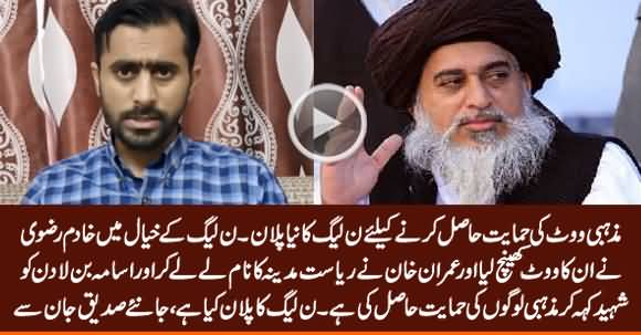 PMLN's Plan To Attract Religious Vote - PMLN Meeting Details By Siddique Jan