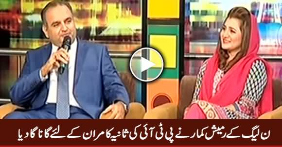 PMLN's Ramesh Kumar Sings Song For PTI's Sania Kamran