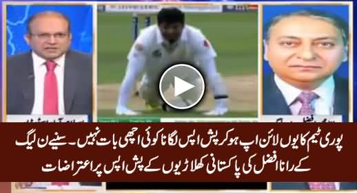PMLN's Rana Afzal Telling His Reservations Over Pakistani Player's Push-ups