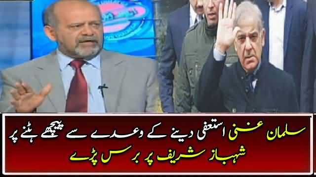PMLN's supporter Salman Ghani bashes Shehbaz Sharif over Model Town incident report issue