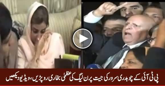 PMLN's Uzma Bukhari Crying on PTI's Chaudhry Sarwar's Victory