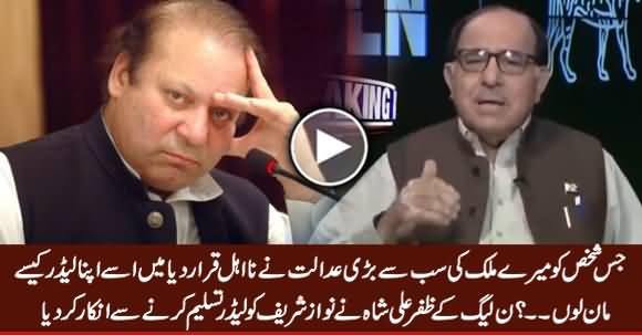 PMLN's Zafar Ali Shah Refused To Accept Nawaz Sharif As His Leader in Live Show